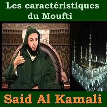 Les caractéristiques du Moufti (Quran)