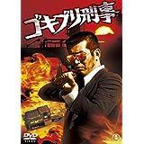 ゴキブリ刑事 <東宝DVD名作セレクション>