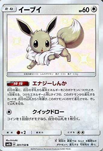 Pokemon Card Game SM8b High Class Pack GX Ultra Shiny Eve S   Pok_mon No Pokemon