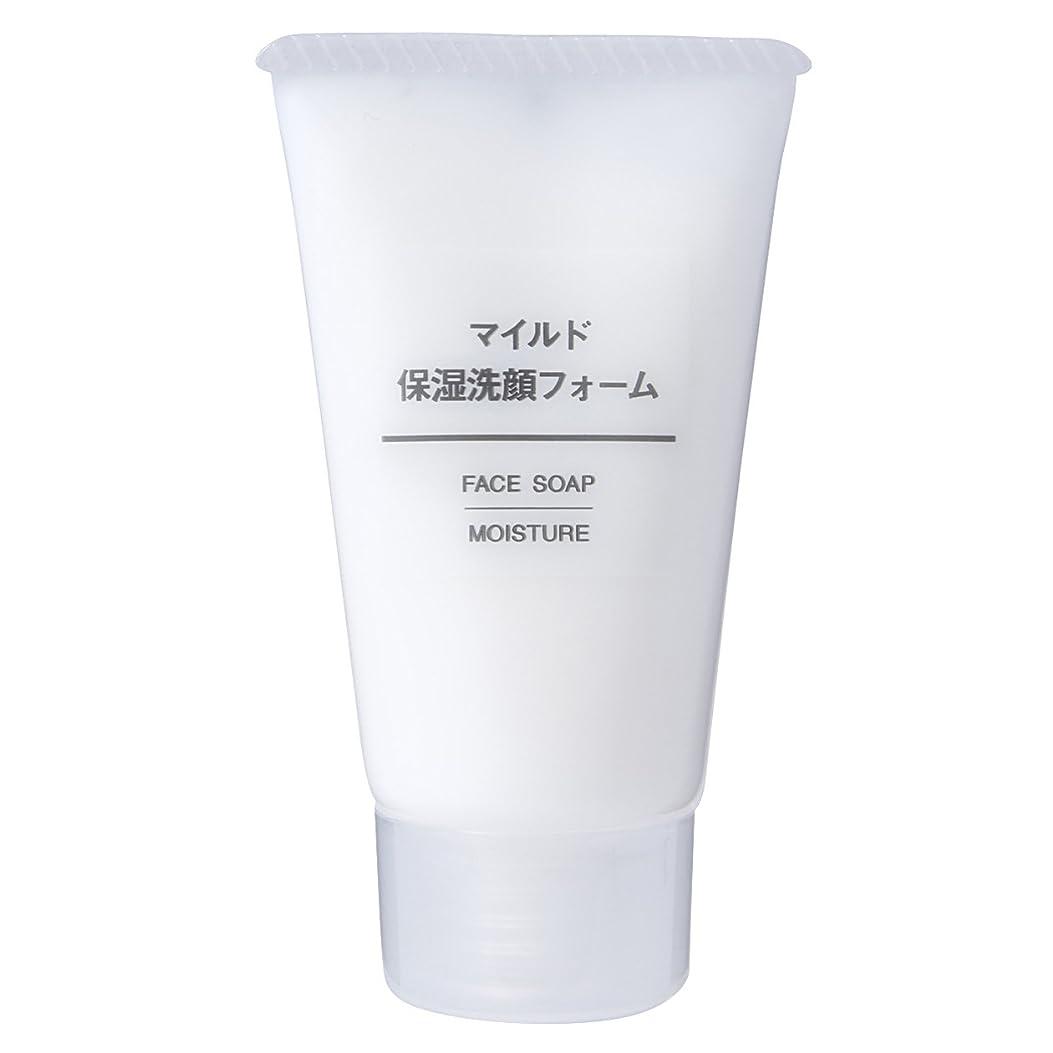 多年生受益者リブマイルド保湿洗顔フォーム(携帯用) 30g 無印良品