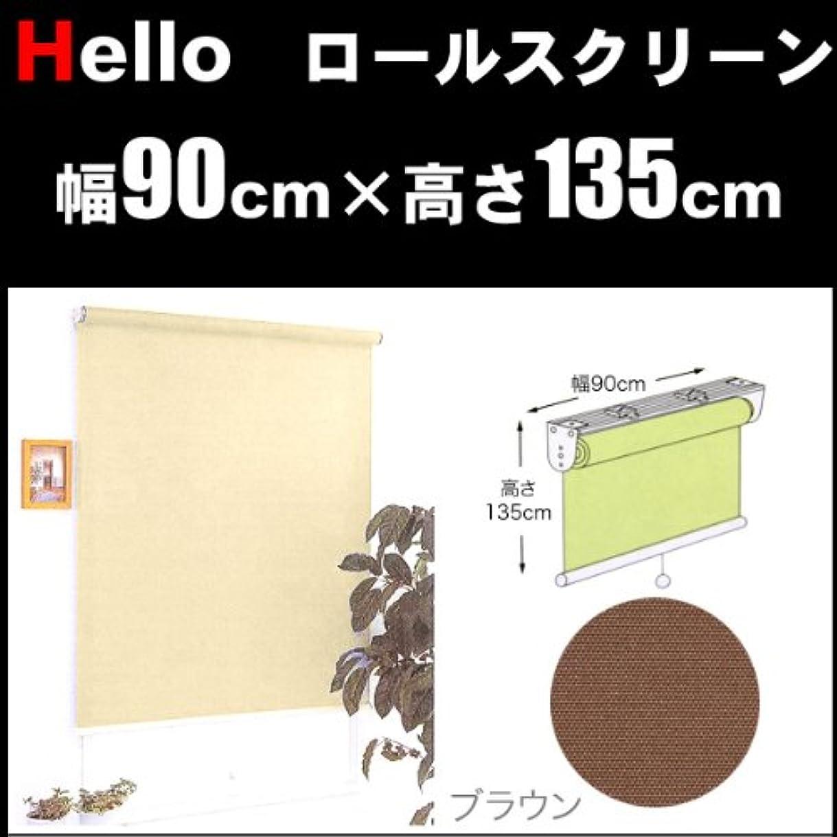 租界設計図発見ロールスクリーン 幅90cm×丈135cm ハロー ロールスクリーン規格サイズ ブラウン