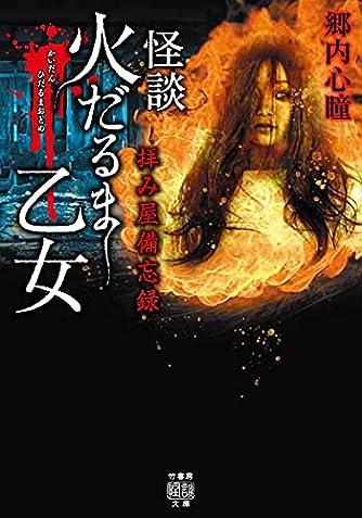 拝み屋備忘録 怪談火だるま乙女 (竹書房怪談文庫 HO 505)