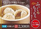 紀文ジューシー肉まん 10個入り 【冷凍】