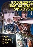 村づくりゲームのNPCが生身の人間としか思えない(1) (角川コミックス・エース)