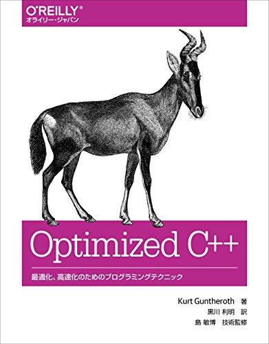 Optimized C++ ―最適化、高速化のためのプログラミングテクニック