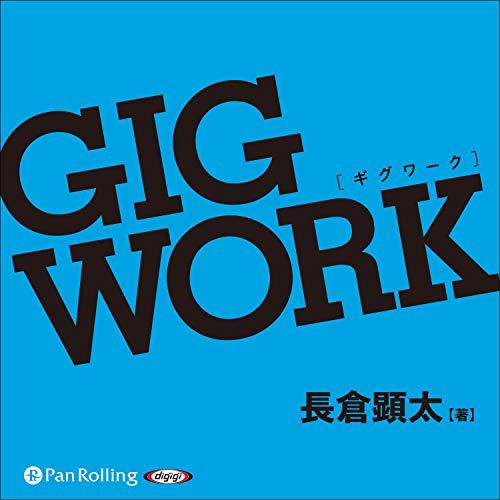 『GIG WORK』のカバーアート