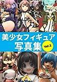 Anime figure Photo album vol2 (Japanese Edition)...
