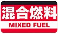 混合燃料 ステッカー