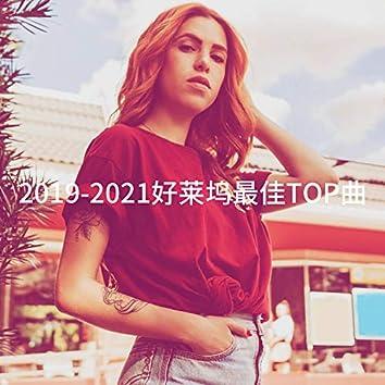 2019-2021好莱坞最佳TOP曲