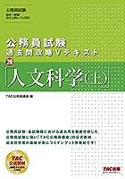 公務員試験 過去問攻略Vテキスト (20) 人文科学(上)