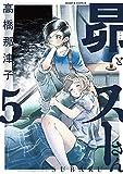 昴とスーさん 5 (ハルタコミックス)
