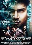 マン・オブ・スウィッチ[DVD]
