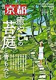 月刊京都2021年5月号[雑誌]