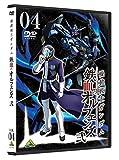 機動戦士ガンダム 鉄血のオルフェンズ 弐 VOL.04[DVD]