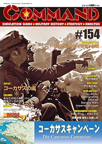 Command Magazine Vol 154: The Caucasus Campaign (Japanese Edition)