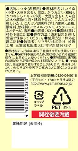 ヤマモリ名代無砂糖でおいしいつゆ500ml×3本