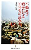 不動産で豊かになる10年先の読み方 日経プレミアシリーズ