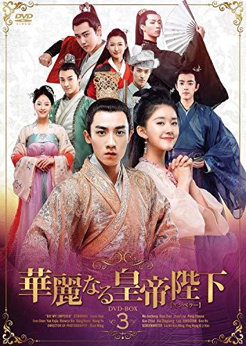 華麗なる皇帝陛下DVD-BOX3