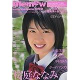 Memew vol.43 巻頭・桜庭ななみ (デラックス近代映画)