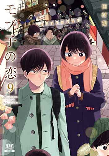 モブ子の恋 9巻 (ゼノンコミックス)