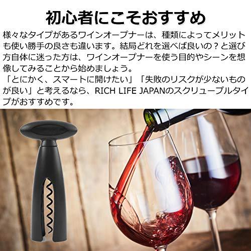 ワインオープナー【スクリュープル(回すだけで簡単に抜けます)白と黒からお選びいただけます】ワイン栓抜きシャンパンコルク抜きワインおーぷなーボトルオープナーオープナーシャンパンオープナーワイン栓抜きコルクスクリューワイングッズワイン用品【RichLifeJapan】(ブラック)