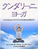 クンダリーニ・ヨーガ (GAIA BOOKS)