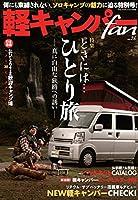 軽キャンパーfan vol.26 (ヤエスメディアムック546)