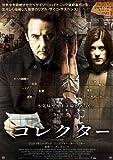 コレクター[DVD]