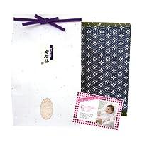 【出産内祝い】赤ちゃんの写真・オリジナルメッセージカード付き!内祝い米・新潟コシヒカリ(有機栽培米) 2kg 贈答箱入り[包装紙:花菱]