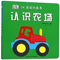 DK宝宝玩具书:认识农场