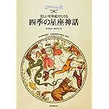四季の星座神話: 美しい星座絵でたどる
