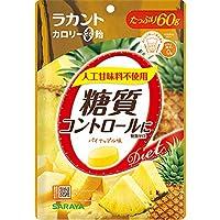 (セット販売)※ラカント カロリーゼロ飴(シュガーレス) パイナップル味 60g×5個セット