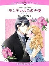 モンテカルロの天使 (エメラルドコミックス ロマンスコミックス)