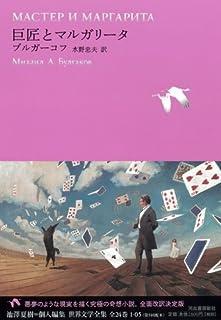 巨匠とマルガリータ (池澤夏樹=個人編集 世界文学全集 1-5)