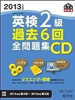 2013年度版英検2級過去6回全問題集CD (旺文社英検書)