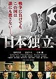 日本独立[ADM-5198S][DVD] 製品画像