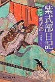 紫式部日記 現代語訳付き (角川ソフィア文庫)