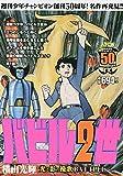 バビル2世 光と影の挽歌 BATTLE1 (AKITA TOP COMICS WIDE)