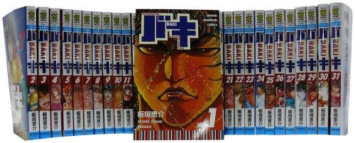 バキ―New grappler Baki 全31巻完結セット (少年チャンピオンコミックス)