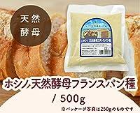 ホシノ 天然酵母フランスパン種 / 500g TOMIZ/cuoca(富澤商店)