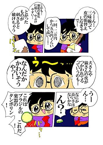 ヌミャーンオリジナル!タンボリン三味線っ! ヌミャーンのオリジナル漫画集