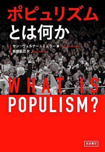 ポピュリズムとは何か
