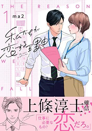 私たちが恋する理由 1 (フィールコミックス)の詳細を見る