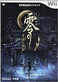 零 ~月蝕の仮面~〔Wii〕: 任天堂公式ガイドブック (ワンダーライフスペシャル Wii任天堂公式ガイドブック)