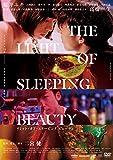 THE LIMIT OF SLEEPING BEAUTY リミット・オブ・スリーピング ビューティ [DVD]
