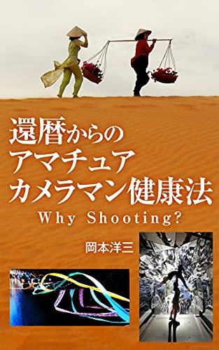 還暦からのアマチュアカメラマン健康法: Why Shooting