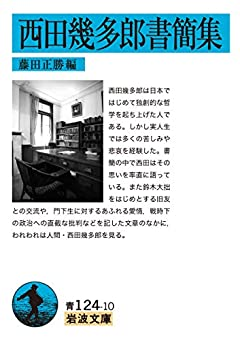 西田幾多郎書簡集 (岩波文庫)