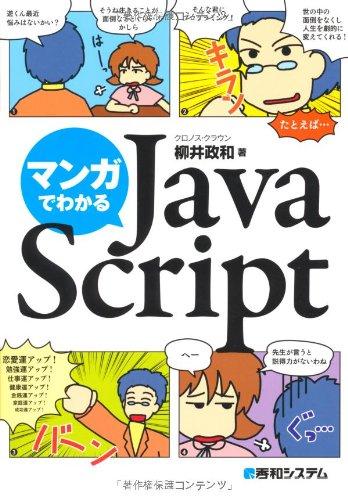 マンガでわかるJavaScript