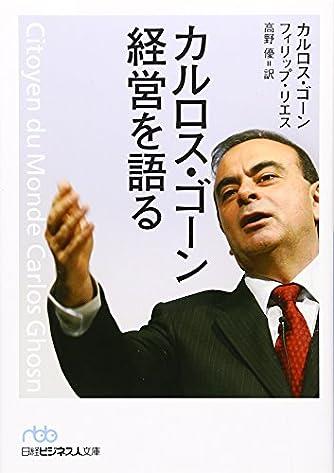 カルロス・ゴーン経営を語る (日経ビジネス人文庫)