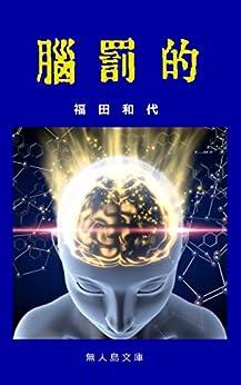 [福田和代]の脳罰的 (無人島文庫)